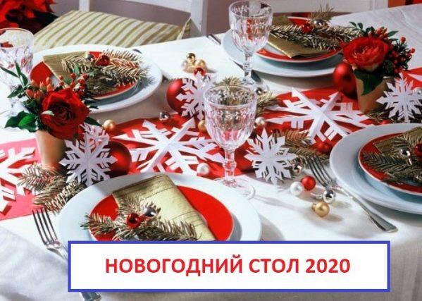 новогодний стол 2020