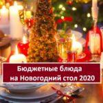 бюджетный новогодний стол 2020